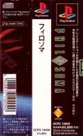 Philosoma PlayStation Other Spine Card