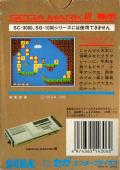 Alex Kidd in Miracle World SEGA Master System Back Cover