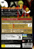 Garou: Mark of the Wolves PlayStation 2 Back Cover