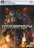 Transformers: Revenge of the Fallen Windows Front Cover