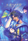 Final Fantasy X/X-2 Ultimate Box PlayStation 2 Other Final Fantasy X: Another Story - Front Cover