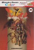 The Final Fantasy Legend WonderSwan Color Front Cover