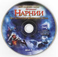 The Chronicles of Narnia: The Lion, the Witch and the Wardrobe Windows Media Disk 1/4