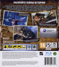 Uncharted 2: Among Thieves PlayStation 3 Back Cover