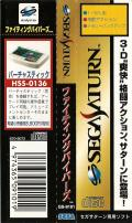 Fighting Vipers SEGA Saturn Other Spine Card