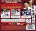 Grey's Anatomy: The Video Game Windows Back Cover