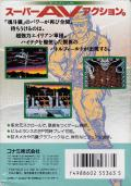 Super Contra NES Back Cover