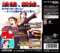 Phoenix Wright: Ace Attorney - Trials and Tribulations Nintendo DS Back Cover