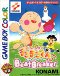 Hanasaka Tenshi Tentenkun no Beat Breaker Game Boy Color Front Cover