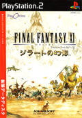 Final Fantasy XI Online: Rise of the Zilart PlayStation 2 Front Cover