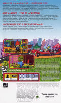 PaRappa the Rapper PSP Back Cover