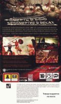 300: March to Glory PSP Back Cover