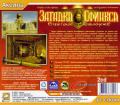 Riddle of the Sphinx: An Egyptian Adventure Windows Back Cover