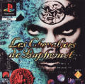 Circle of Blood PlayStation Front Cover