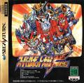 Super Robot Wars F Final SEGA Saturn Front Cover