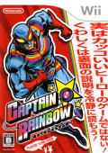 Captain★Rainbow Wii Front Cover