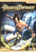 Prince of Persia: The Sands of Time Windows Front Cover
