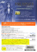 Final Fantasy XI Online: Chains of Promathia PlayStation 2 Back Cover