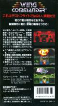Wing Commander SNES Back Cover