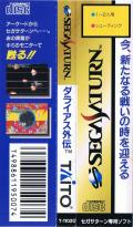 Darius Gaiden SEGA Saturn Other Spine Card
