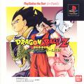 Dragon Ball Z: Idainaru Dragon Ball Densetsu PlayStation Front Cover