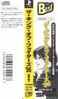 The King of Fighters '96 PlayStation Other Spine Card