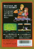 Dragon Buster NES Back Cover
