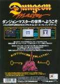Dungeon Master PC-98 Back Cover