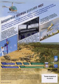 Microsoft Flight Simulator X Windows Back Cover