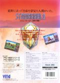 Stronghold PC-98 Back Cover