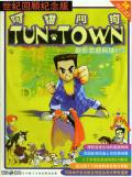 Tun Town DOS Front Cover