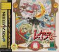 Magic Knight Rayearth (Limited Edition) SEGA Saturn Front Cover