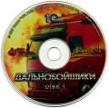 Hard Truck: Road to Victory Windows Media Disc 1/2