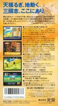 Romance of the Three Kingdoms IV: Wall of Fire SNES Back Cover