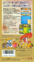 New Horizons SNES Back Cover
