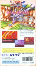 Breath of Fire II SNES Back Cover