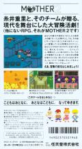EarthBound SNES Back Cover