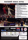 NBA Live 08 Windows Back Cover