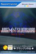 Judgement Silversword: Rebirth Edition WonderSwan Color Front Cover