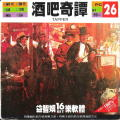 Tapper PC Booter Front Cover