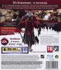 Dragon Age II PlayStation 3 Back Cover