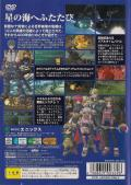 Star Ocean: Till the End of Time PlayStation 2 Back Cover