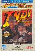 Indiana Jones and The Last Crusade: The Graphic Adventure FM Towns Front Cover