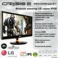 Crysis 2 Windows Inside Cover Front