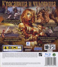 Golden Axe: Beast Rider PlayStation 3 Back Cover