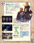 Hero's Quest: So You Want To Be A Hero PC-98 Back Cover