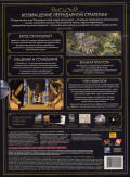 Sid Meier's Civilization V (Special Edition) Windows Back Cover