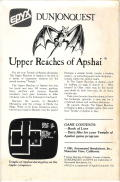 Dunjonquest: Upper Reaches of Apshai DOS Back Cover