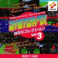 Konami Antiques: MSX Collection Vol. 3 PlayStation Front Cover