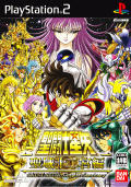 Saint Seiya: The Sanctuary PlayStation 2 Front Cover